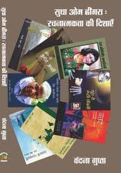 सुधा ओम ढींगरा रचनात्मकता की दिशाएं