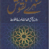 (Sunahry Naqosh) Short Lesson Full Stories Urdu pdf Book