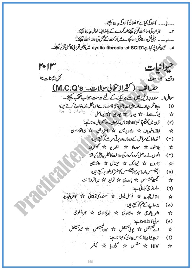 Zoology-urdu-2014-Five-year-paper-class-XII