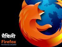 फ़ायरफ़ॉक्स केर मैथिली संस्करण पूर्ण स्वरूप मे
