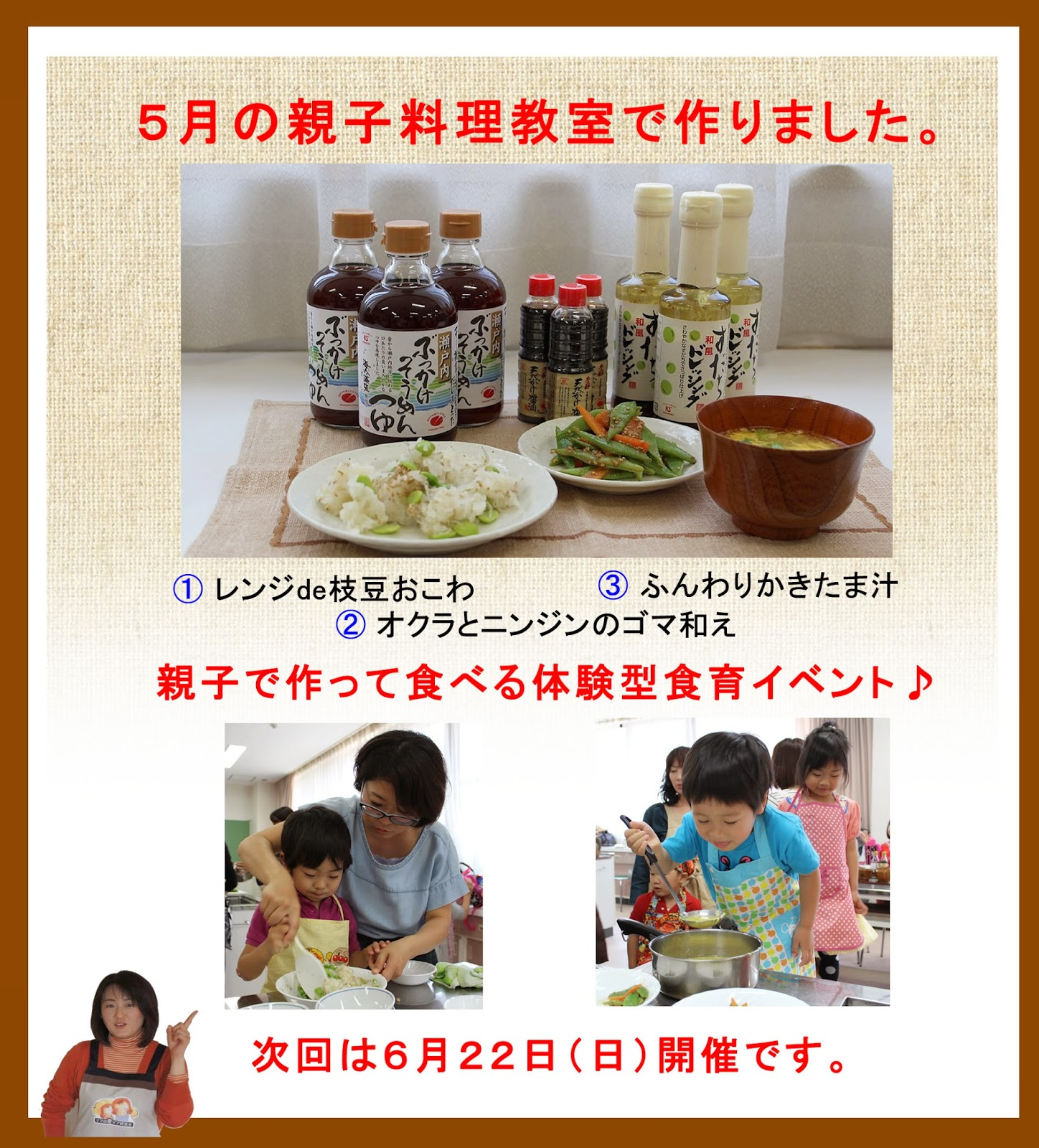 http://oyako-cooking.blogspot.jp/2014/06/blog-post.html