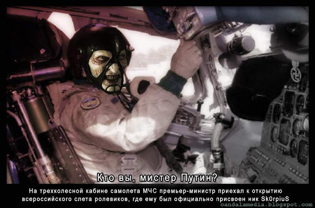 Путин-Скорпиус за штурвалом кабины самолета МЧС