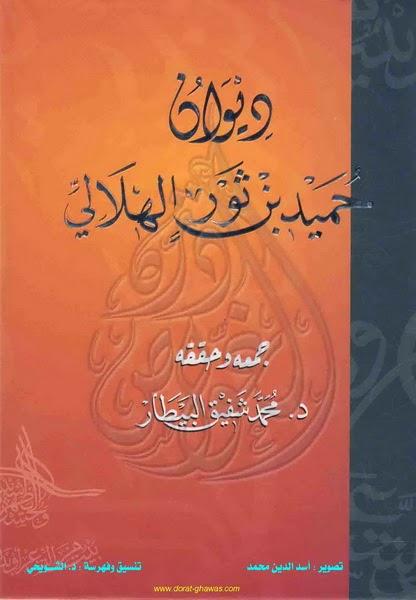 ديوان حميد بن ثور الهلالي