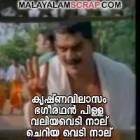 krishnavilaasam bhageerathan pilla valiya vedi naalu, cheriya vedi naalu Meesamaadhavan movie scene - Malayalam