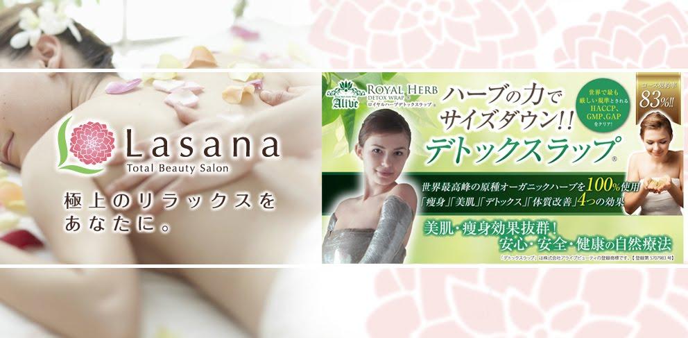 Lasana[ラサーナ]total beauty salon[極上のリラックスを あなたに。]