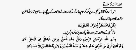 islamic knowledge  rohani ilaj  health  u0026 beauty tips