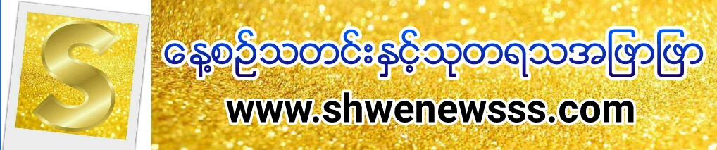 Shwe News