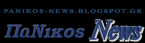 ΠαΝικός News