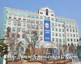 首尔汉阳大学