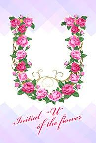 花のイニシャル「U」