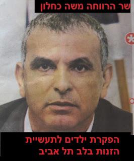 שר הרווחה משה כחלון - הפקרת ילדים לתעשיית הזנות בלב תל אביב