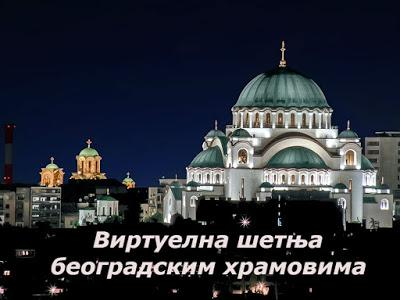 Виртуелна шетња београдским храмовима