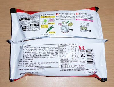 【寿がきや(Sugakiya Foods)】奈良天理醤油ラーメン 辣醤(ラージャン)のコクと深み