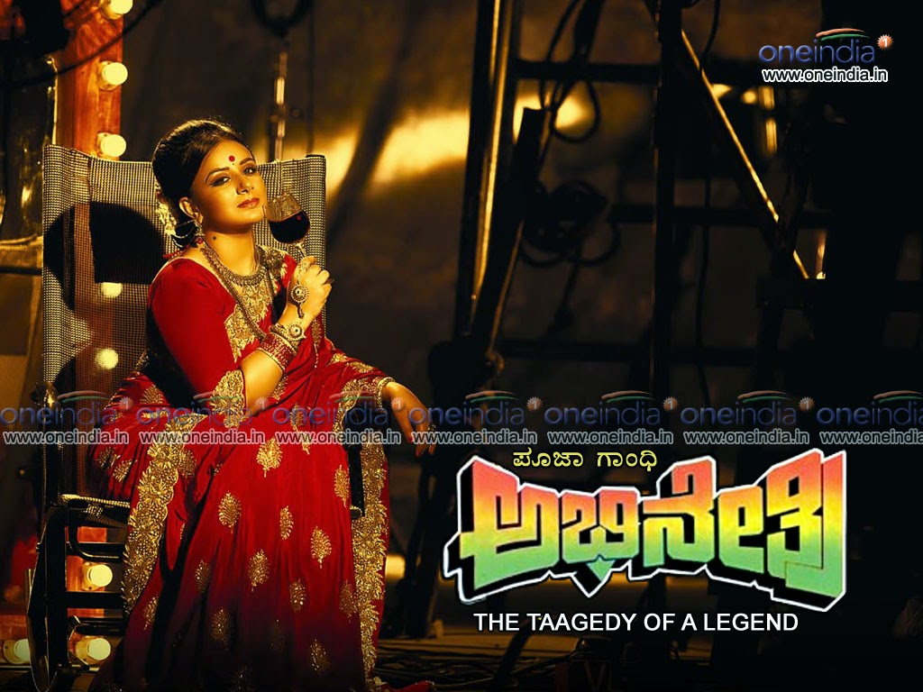 Abhinetri (2014) Kannada Mp3 Songs Download
