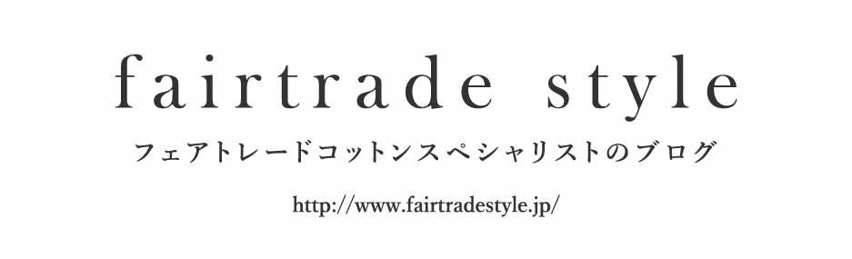 フェアトレードスタイル|フェアトレードコットンスペシャリストのブログ