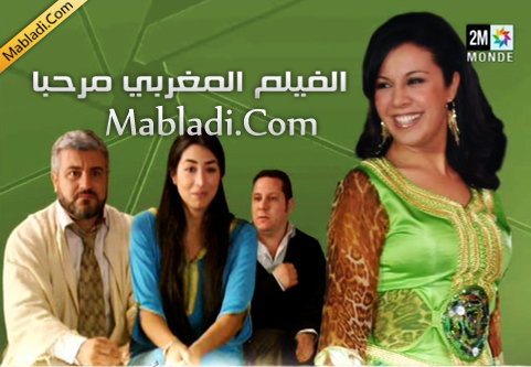 film marocain gratuit hdidane