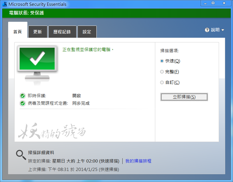 %E5%9C%96%E7%89%87+001 - Microsoft Security Essentials - 微軟提供的免費防毒軟體!