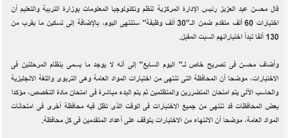 مواعيد اختبارات المرشحين للقبول بمسابقة وظائف وزارة التربيه والتعليم 2014