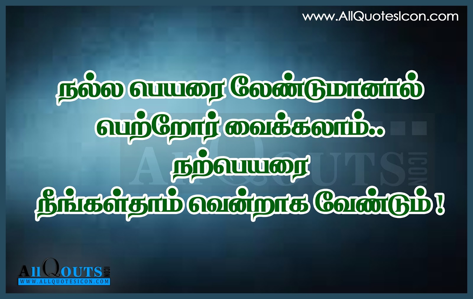 top life quotes and thoughts in tamil pictures best