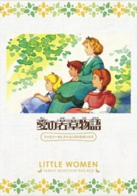 Tales of Little Women (Dub)