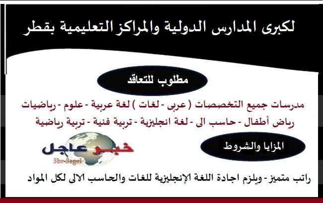 مطلوب فوراً لكبرى المدارس الدولية بقطر مدرسات جميع التخصصات عربى ولغات براتب متميز