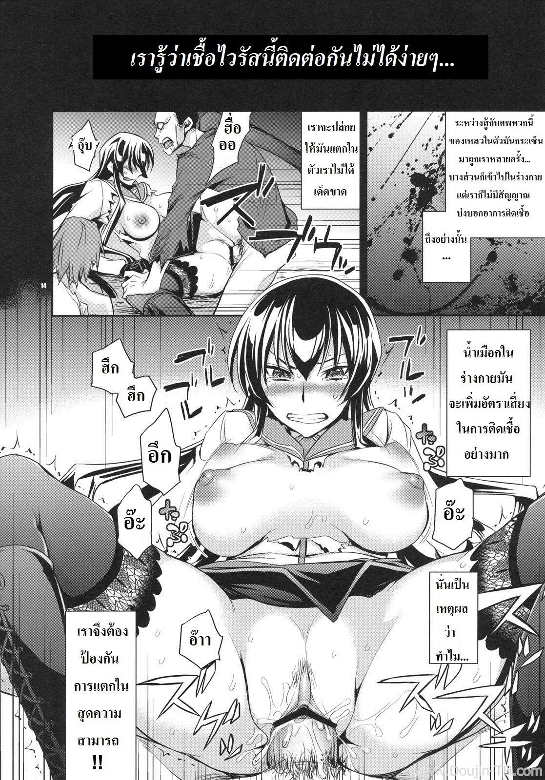 อ่าน แรงริษยา แปลไทย - 13