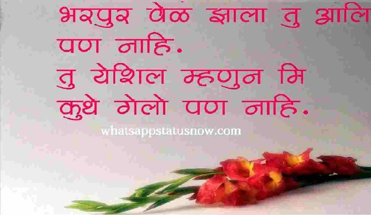 Back > Gallery For > Status For Whatsapp On Friendship Marathi