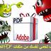 تعرف على كيفية حماية جهازك من الاختراق عن طريق ملفات PDF