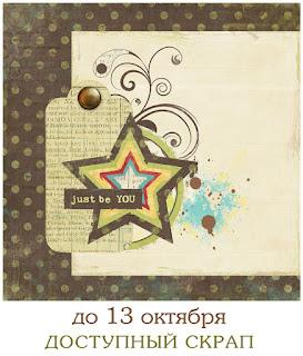 http://scrapdostupen.blogspot.ru/2015/09/blog-post_25.html