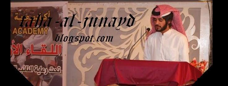 Taha Al-Junayd