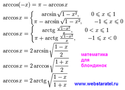 Формулы преобразования арккосинуса. Математика для блондинок.
