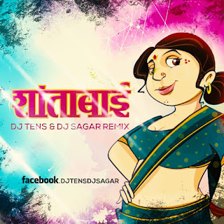 Shanta-Bai-2015-Dj-Tens-Dj-Sagar-Remix-Latest-Marathi-remix-Songs-Download-Indian-Dj-Remix