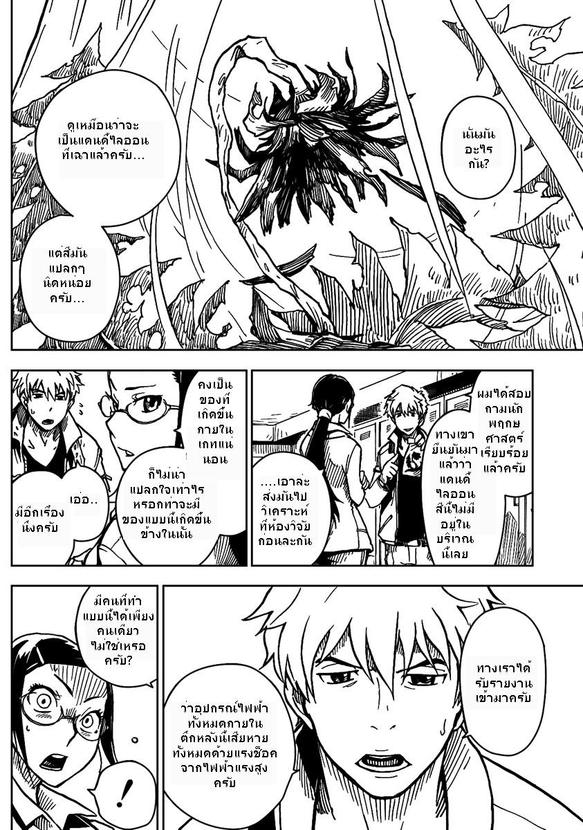 อ่านการ์ตูน Darker Than Black Shikkoku No Hana 1 ภาพที่ 12