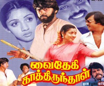 Watch Vaithegi Kathirunthal (1984) Tamil Movie Online