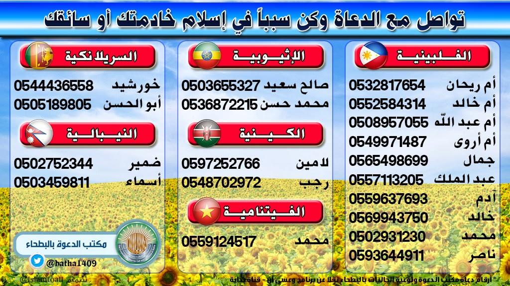 تواصل مع الدعاة وكن سبباً في إسلام خادمتك أو سائقك!