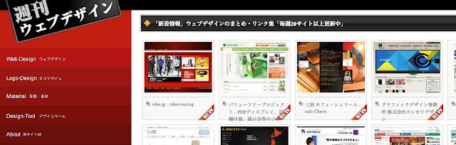 ECサイトデザイン1週刊ウェブデザイン