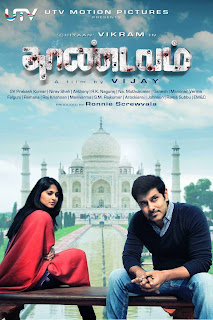 Thaandavam movie Songs Caller Tune Code For All Subscribers