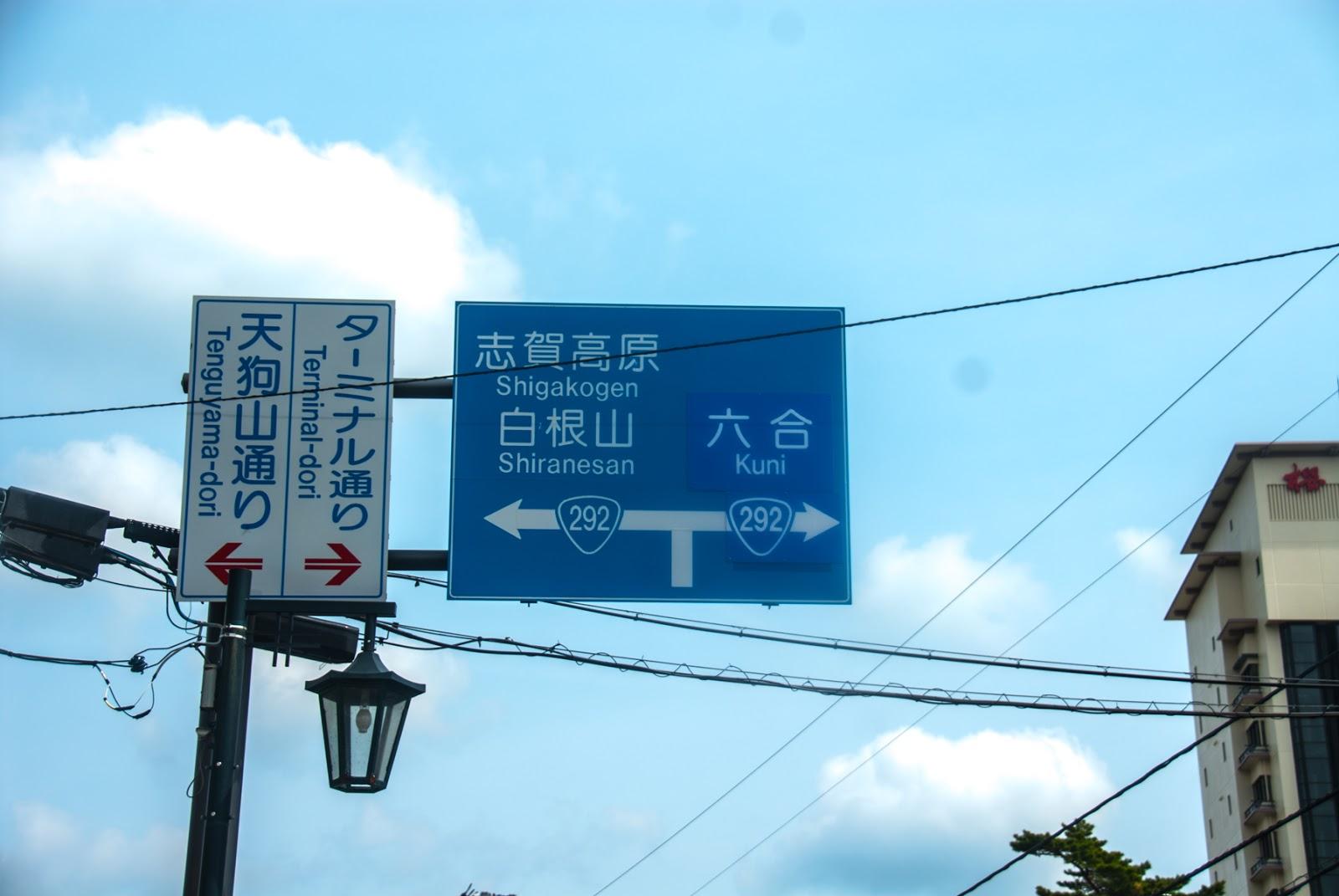 志賀高原と白根山を示す標識