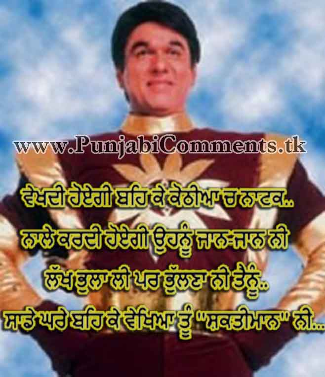 FUNNY FACEBOOK PUNJABI COMMENT SHAKTIMAN QUOTE PUNJABI WALLPAPER COLL ...