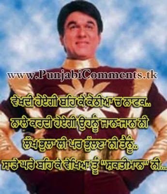 FUNNY SHAKTIMAN PUNJABI COMMENT WALLPAPER