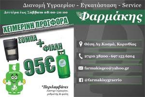 Φαρμάκης - Διανομή Υγραερίου