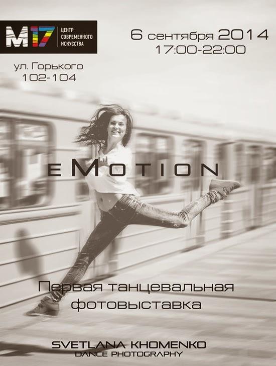 Фотограф Максим Яковчук: Первая танцевальная фотовыставка «eMotion»