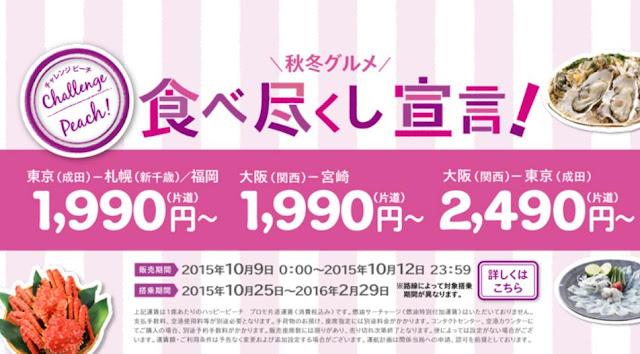 樂桃航空【日本站】,沖繩 / 大阪 飛香港 單程$258起+內陸線$128起,今晚(10月8日)11時開賣!