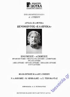 Ερωτήσεις & ασκήσεις Ξενοφώντα - Αρχαίων Α΄ Λυκείου
