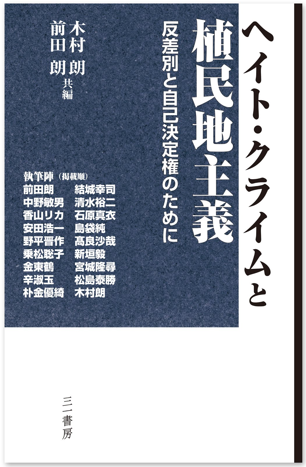 近刊案内 前田朗・木村朗編『ヘイトクライムと植民地主義』(三一書房)