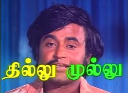Watch Thillu Mullu (1981) Tamil Movie Online