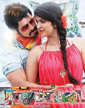 Watch Rajapattai Movie Online
