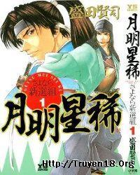 Getsu Mei Sei Ki - Giã biệt anh hùng