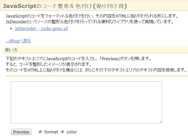 「JavaScriptのコード整形&色付け(貼り付け用)」 基本画面
