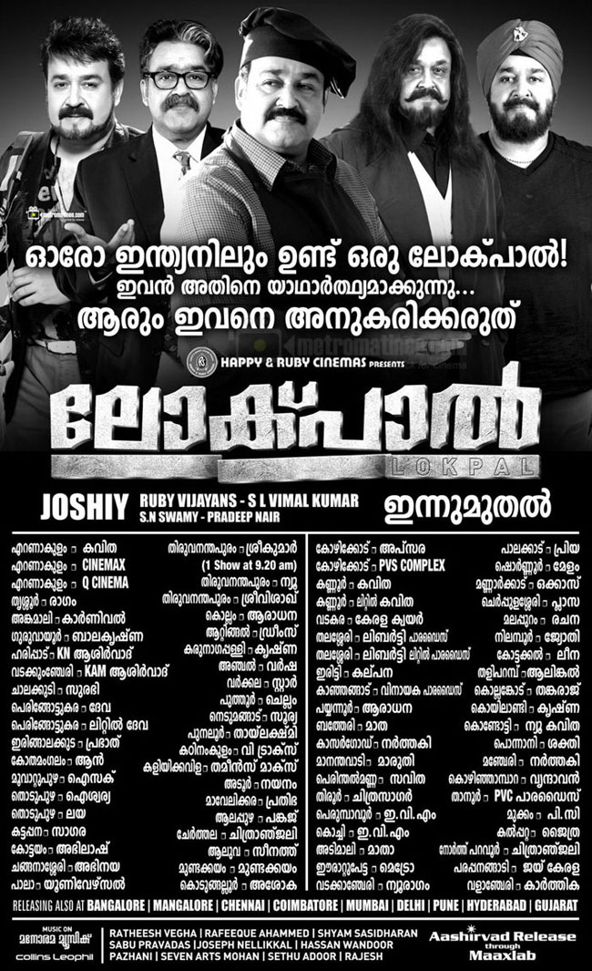 mohanlal lokpal movie poster theater list mohanlal fans